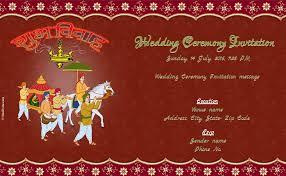 free wedding invitation card & online invitations Indian Hindu Wedding Cards Online indian wedding ceremony invitation hindu wedding cards online