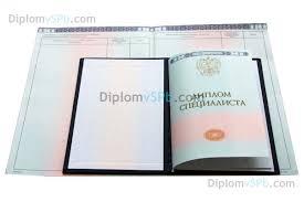 Купить диплом нового образца в СПб  diplom o vysshem obrazovanii 2014 7