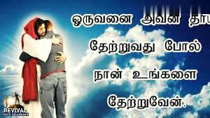 Wallpaper bible jesus christ images tamil bible words new year message verse blessing words bible words words verses. Tamil Bible Words Home Facebook