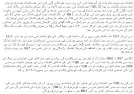 history in urdu essay in urdu  tags par mazmoon ka raqba ideology of in urdu culture of ki kahani story of ki aap beeti azadi