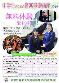 武蔵野 音楽 大学 附属 高等 学校