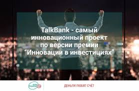 События ru система управления личными финансами talkbank io представил свое решение по созданию финтех чатботов на конференции по искусственному интеллекту в Сколково skolkovo ai