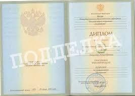 РИА Башкирия Педагог железнодорожного техникума Уфы имела только  Педагог железнодорожного техникума Уфы имела только поддельный диплом