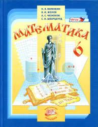 класс net Математика 6 класс Учебник Виленкин Н Я