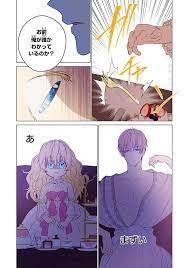 ある 日 お姫様 に なっ て しまっ た 件 について 翻訳