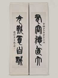 chinese calligraphy essay heilbrunn timeline of art history  couplet