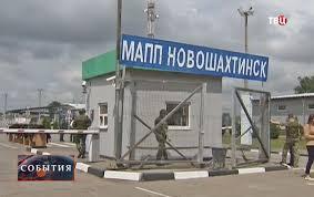 Погранпункт Новошахтинск эвакуирован из за стрельбы на Украине  Контрольно пропускной пункт Новошахтинск в Ростовской области