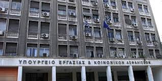 Υπουργείο Εργασίας: Πληρωμές για τις αναστολές Νοεμβρίου - Booksuite.gr