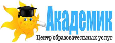 Заказать отчет по практике недорого срочно онлайн в Симферополи Центр образовательных услуг АКАДЕМИК вместо тысячи книг