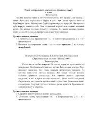 Контрольная работа по русскому языку для класса Текст контрольного диктанта по русскому языку 4 класс