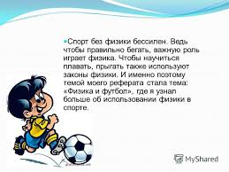 Презентация на тему Выполнил ученик а класса Карюкин Виктор  29 Спорт