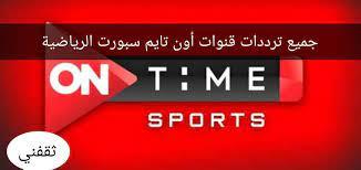 تردد قناة اون تايم سبورت HD الجديد 2021 ON TIME SPORTS علي النايل سات -  ثقفني