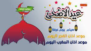 صيام يوم عرفة موعد اذان الفجر اليوم موعد اذان المغرب اليوم