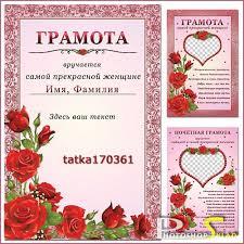 Шаблон диплома для лучшей Бабушки на свете photosop sклад все  Образец грамоты для самой любимой и прекрасной на свете женщины