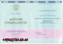 Купить диплом в Кирове ru Дипломо высшем образовании Диплом о высшем