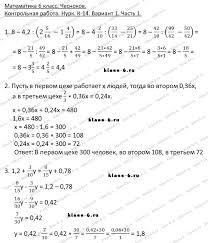 Математика класс дидактические материалы Чесноков контрольная  РАБОТА НУРК К 14 ВАРИАНТ 1