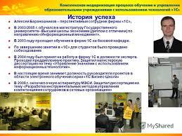 Презентация на тему г Дипломное проектирование важный этап  8 История