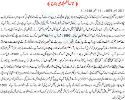 pak and knowledge quaid e azam muhammad ali jinnah quaid e azam muhammad ali jinnah