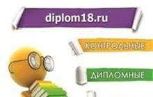 Ижевск Пишу дипломы по экономике бух учету цена р объявления  Курсовые дипломные работы на заказ в Ижевске