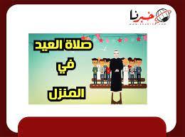 حكم صلاة العيد في البيت وكيفية صلاة العيد فيالمنزل