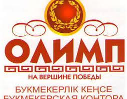 Букмекерская контора казахстанские