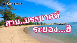 เลาะริมทะเลระยอง..ฮิ บรรยากาศดีเวอร์ วันเฉลิม พาเลาะ - YouTube