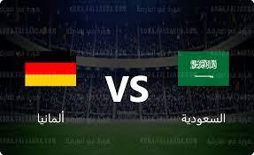 أهداف مباراة السعودية ضد المانيا 🔥🔥 | نتيجة مباراة السعودية وألمانيا  اليوم في أولمبياد طوكيو - كورة في العارضة