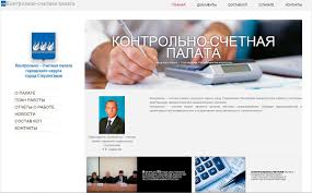 Сайт контрольно счетной палаты г Стерлитамак click to open image click to open image