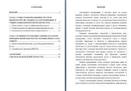 Темы курсовых работ преподавание в начальных классах Курсовая работа по методике преподавания русского языка в
