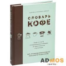<b>Книга</b> «<b>Словарь кофе</b>» оптом под нанесение , Арт. 11110344 ...