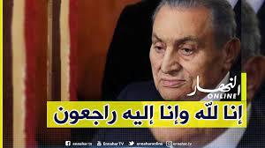 وفاة الرئيس المصري الأسبق حسني مبارك الجزائر