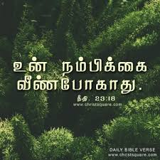 Jesus images with bible verses in tamil tamil christian quotes. Jesus Tamil Bible Verses Words Images Jesus Images With Quotes In Tamil 725x830 Download Hd Wallpaper Wallpapertip
