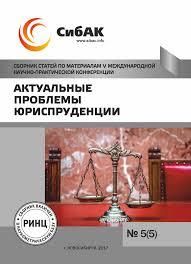 v Международная научно практическая конференция Актуальные  v Международная научно практическая конференция Актуальные проблемы юриспруденции