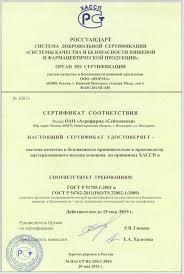Молоко Сертификаты на молоко и молочную продукцию