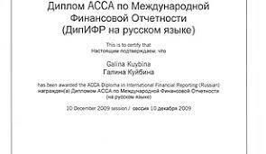 Бухгалтерские услуги Витамин Россия buhgalter vitamin Диплом МСФО