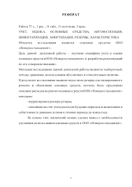 Бухгалтерский учет оценка основных средств ООО Новоросстальцемент 83 4 4 РЕФЕРАТ Работа