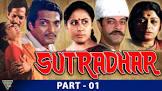 Girish Karnad Sutradhar Movie