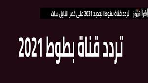 تردد قناة بطوط الجديد 2021 نايل سات