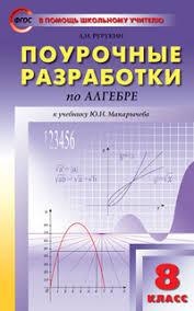 Поурочные разработки по алгебре класс К УМК Ю Н Макарычева  Поурочные разработки по алгебре 8 класс К УМК Ю Н Макарычева