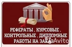 Услуги Рефераты контрольные курсовые дипломы в Забайкальском  Рефераты контрольные курсовые дипломы фотография №1