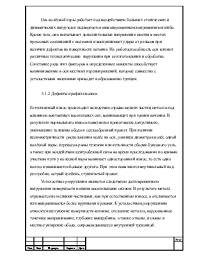 Анализ отказов колёсных пар поступающих в ремонт в колёсно  Анализ отказов колёсных пар поступающих в ремонт в колёсно роликовый участок Исследовательская часть дипломной работы