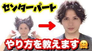 センター分けメンズでパートヘアが似合う男と似合わない男の特徴