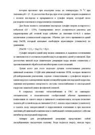 Отчет по преддипломной практике на предприятии Казанская ТЭЦ  Отчёт по практике Отчет по преддипломной практике на предприятии Казанская ТЭЦ 2