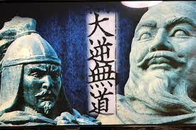 古代 中国 よみがえる 伝説