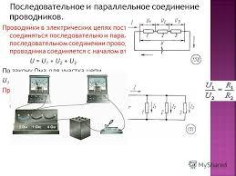 Презентация на тему Закон Ома Презентация по физике Скачать  8 Последовательное и параллельное соединение проводников Проводники в электрических цепях постоянного тока