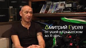 Дмитрий Гусев, от ушей в Крылатском до X-alps - YouTube