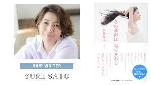 日本初のヘアライター 佐藤友美さんインタビュー Henkelbeauty