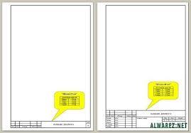 Рамка Для Ворд А Штамп Мм скачать letitbitown Рамка для ворд а4 штамп 40 мм