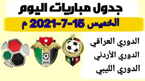 جدول مباريات اليوم الخميس 15-7-2021 /التوقيت والقنوات الناقلة والمعلقين -  YouTube