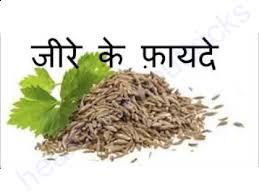 Image result for जीरे के फायदे